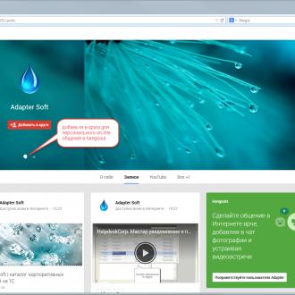adaptersoft в google